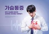 치료 (사건), 의학 (과학), 고통 (컨셉), 질병 (건강이상), 한국인, 심장 (인체내부기관), 내과, 심장마비 (메디컬컨디션)
