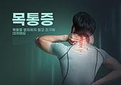 치료 (사건), 의학 (과학), 고통 (컨셉), 질병 (건강이상), 한국인, 남성 (성별), 사람목 (주요신체부분), 목통증