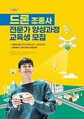포스터, 미래신종직업 (직업), 4차산업혁명 (산업혁명), 드론, 드론조종사 (파일럿)