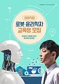 포스터, 미래신종직업 (직업), 4차산업혁명 (산업혁명), 로봇, 도덕성 (주제), 교수 (교육직), 인공지능