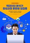 포스터, 미래신종직업 (직업), 4차산업혁명 (산업혁명), 빅데이터