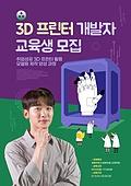 포스터, 미래신종직업 (직업), 4차산업혁명 (산업혁명), 3D프린터, 컴퓨터프로그래머 (화이트칼라)
