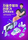 포스터, 미래신종직업 (직업), 4차산업혁명 (산업혁명), 무인자동차 (자동차), 전기자동차 (자동차)