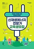 포스터, 미래신종직업 (직업), 4차산업혁명 (산업혁명), 재생에너지 (연료와전력발전), 환경보호 (환경), 지속가능한에너지 (연료와전력발전), 대체에너지