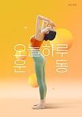 오하운, 사람, 한국인, 운동, 다이어트, 유지어터, 여성 (성별), 요가