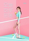 오하운, 사람, 한국인, 운동, 다이어트, 유지어터, 테니스 (라켓스포츠), 여성 (성별)