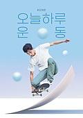 오하운, 사람, 한국인, 운동, 다이어트, 유지어터, 남성 (성별), 스케이트보드 (스포츠용품)
