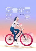 오하운, 사람, 한국인, 운동, 다이어트, 유지어터, 자전거