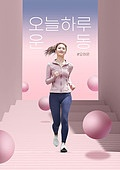 오하운, 사람, 한국인, 운동, 다이어트, 유지어터, 달리기 (물리적활동), 여성 (성별)