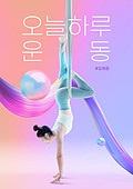 오하운, 사람, 한국인, 운동, 다이어트, 유지어터, 여성 (성별), 플라잉요가