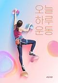 오하운, 사람, 한국인, 운동, 다이어트, 유지어터, 클라이밍, 여성 (성별)