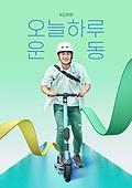오하운, 사람, 한국인, 운동, 다이어트, 유지어터, 전동킥보드, 남성 (성별)