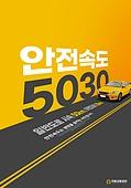 안전운전, 속도, 안전속도5030 (안전속도), 캠페인, 안전, 도로, 자동차 (자동차류)