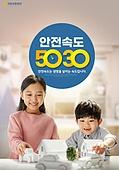 안전운전, 속도, 안전속도5030 (안전속도), 캠페인, 안전, 어린이 (나이), 자동차 (자동차류), 교육 (주제)