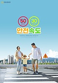 안전운전, 속도, 안전속도5030 (안전속도), 캠페인, 안전, 가족, 횡단보도, 행복