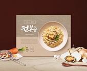 여름, 밀키트, HMR, 보양식, 복날 (한국전통), 보양식 (음식), 전복죽