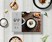 여름, 밀키트, HMR, 보양식, 복날 (한국전통), 보양식 (음식), 곰탕