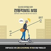 보험 (주제), 보호, 안내 (컨셉), 전동킥보드, 안전, 퀵보드 (특이한운송수단), 남성 (성별)