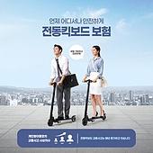 보험 (주제), 보호, 안내 (컨셉), 전동킥보드, 안전, 한국인, 퀵보드 (특이한운송수단), 도시