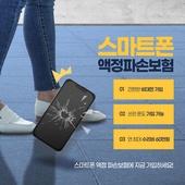 보험 (주제), 안내 (컨셉), 스마트폰, 액정화면 (영상화면), 깨짐, 갈라짐 (나쁜상태)