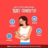 여름, 피부과, 피부염 (질병), 피부트러블 (질병), 알레르기, 땀띠
