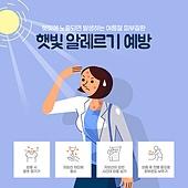 여름, 피부과, 피부염 (질병), 피부트러블 (질병), 알레르기, 햇빛알레르기