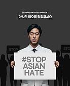 증오범죄 (범죄), 인종차별, Stop Asian Hate, 사람 (All People), 동양인 (인종), 시위, 남성 (성별)
