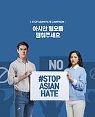 증오범죄 (범죄), 인종차별, Stop Asian Hate, 사람 (All People), 동양인 (인종), 시위, 남성 (성별), 여성 (성별)