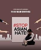 증오범죄 (범죄), 인종차별, Stop Asian Hate, 사람 (All People), 동양인 (인종), 시위, 손가락질