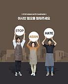 증오범죄 (범죄), 인종차별, Stop Asian Hate, 사람 (All People), 동양인 (인종), 시위