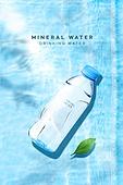 물 (자연현상), 깨끗함, 깨끗함 (좋은상태), 투명 (비침), 시원함 (컨셉), 포스터, 물병 (병)