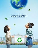 어린이 (나이), 지속가능한에너지 (연료와전력발전), 미래, 환경보호, 대체에너지, 지구 (행성), 재활용 (환경보호)