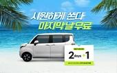 휴가, 카렌탈 (Transportation Event), 여름, 자동차 (자동차류), 쿠폰, 상업이벤트 (사건), 해변, 바다