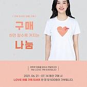 기부, 상업이벤트 (사건), 세일 (상업이벤트), 쇼핑 (상업활동), 티셔츠, 여성 (성별), 한국인