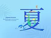 여름, 타이포그래피 (문자), 틸트시프트 (이미지테크닉), 바다속, 여행, 휴식