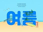 여름, 타이포그래피 (문자), 틸트시프트 (이미지테크닉), 해변