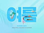 여름, 타이포그래피 (문자), 틸트시프트 (이미지테크닉), 바다