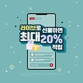 일러스트, 쇼핑 (상업활동), 홈쇼핑, 라이브커머스 (주제), 라이브이벤트, 라이브스트리밍, 구매, 모바일백그라운드 (이미지), 광고, 배너 (템플릿)