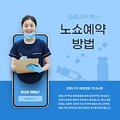 코로나19, 노쇼백신, 예방접종 (주사), 예약하기, 간호사, 스마트폰