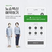 코로나19, 노쇼백신, 예방접종 (주사), 예약하기, 스마트폰