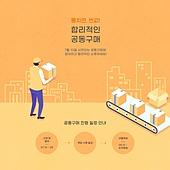 쇼핑 (상업활동), 세일 (상업이벤트), 공동구매, 함께함 (컨셉), 배달부 (직업), 상자