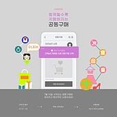 쇼핑 (상업활동), 세일 (상업이벤트), 공동구매, 함께함 (컨셉), 스마트폰