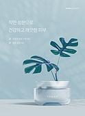 뷰티, 화장품 (몸단장제품), 스킨케어, 포스터, 잎