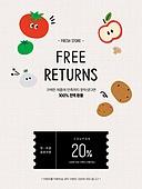 무료반품 (주제), 배너 (템플릿), 쇼핑 (상업활동), 팝업