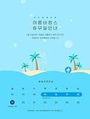 여름, 휴가, 달력 (시간도구), 배송지연, 휴무 (휴가)