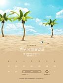 여름, 휴가, 달력 (시간도구), 배송지연, 휴무 (휴가), 야자나무 (열대나무), 모래 (자연현상)