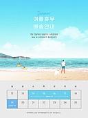 여름, 휴가, 달력 (시간도구), 배송지연, 휴무 (휴가), 바다, 해변 (해안)