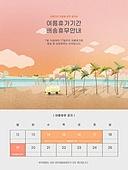 여름, 휴가, 달력 (시간도구), 배송지연, 휴무 (휴가), 해변