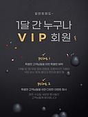 VIP, 쇼핑 (상업활동), 상업이벤트 (사건), 세일 (상업이벤트)