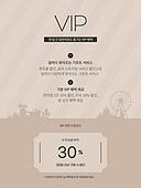 VIP, 쿠폰, 쇼핑 (상업활동), 상업이벤트 (사건), 세일 (상업이벤트)